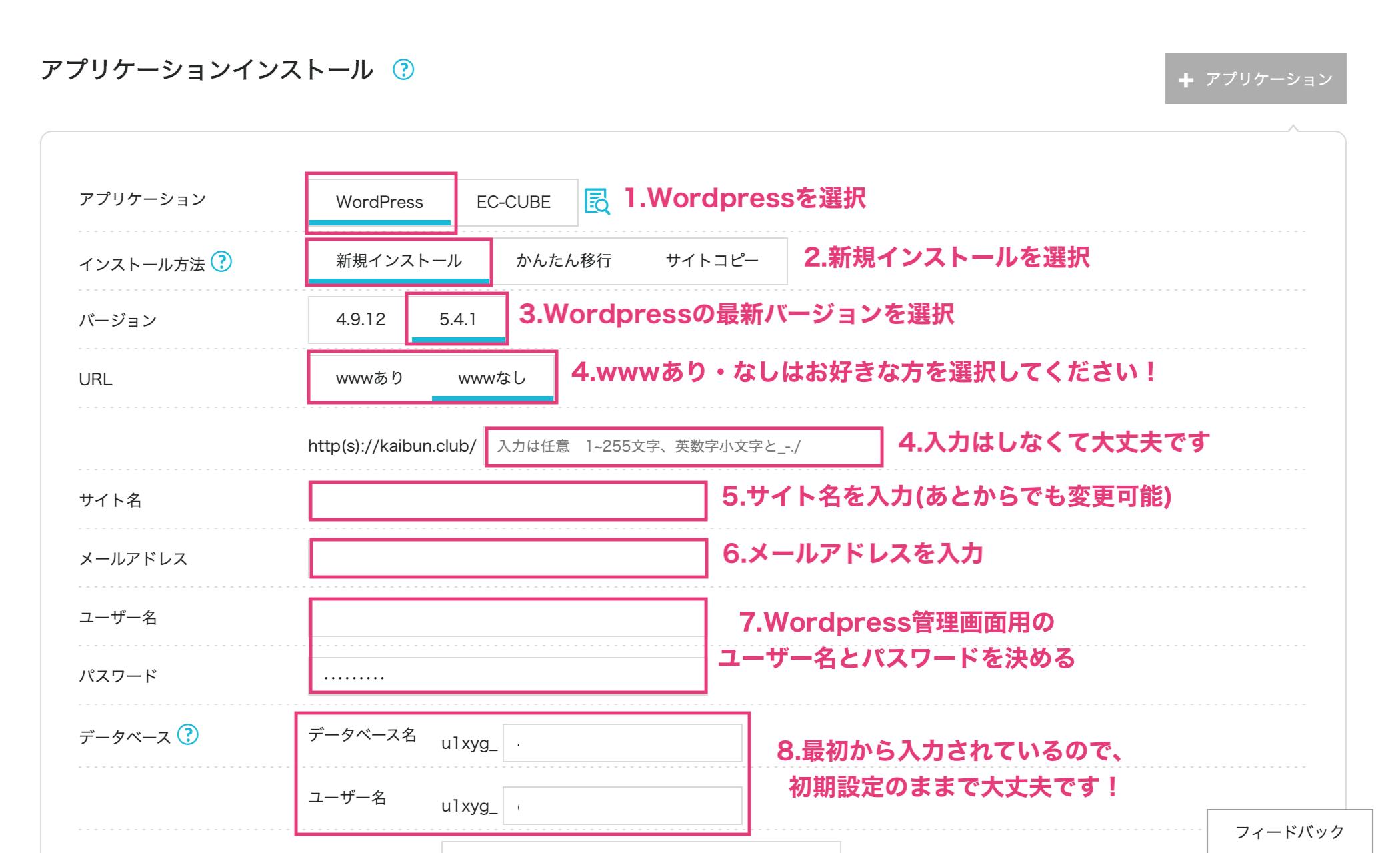 ConoHaのWordpress(ワードプレス )設定