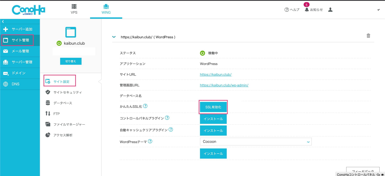 conohaのSSL設定4