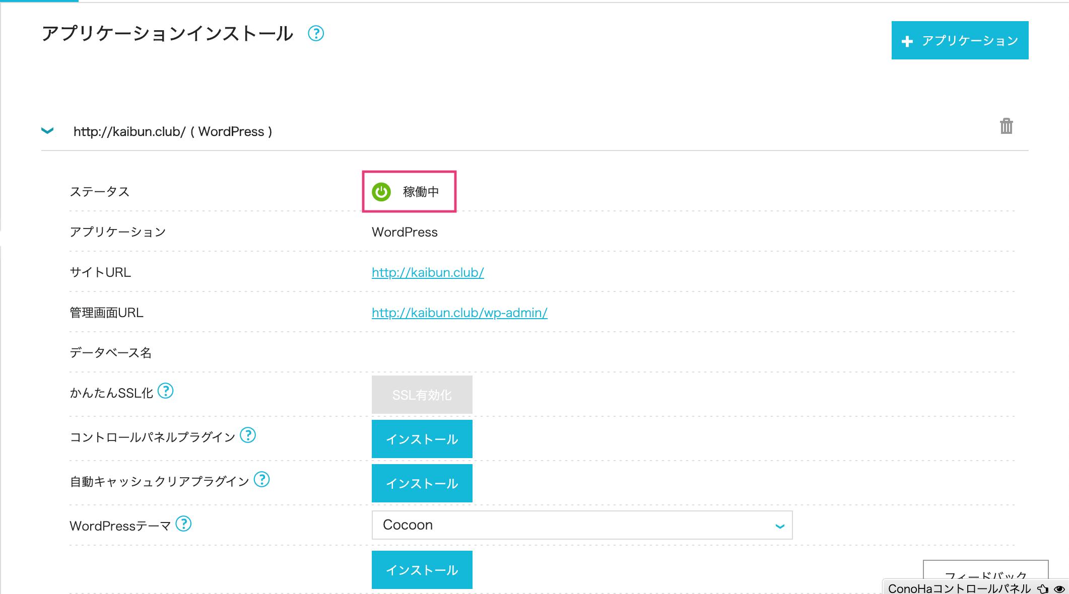 ConoHaのWordpress(ワードプレス )設定完了
