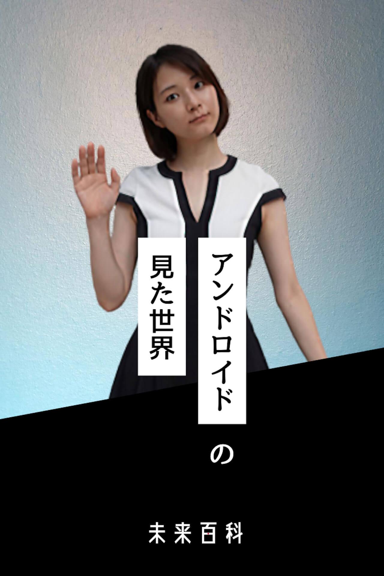 android-saori