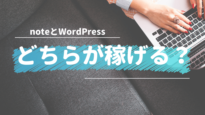 noteとWordPress、どちらが稼げる?