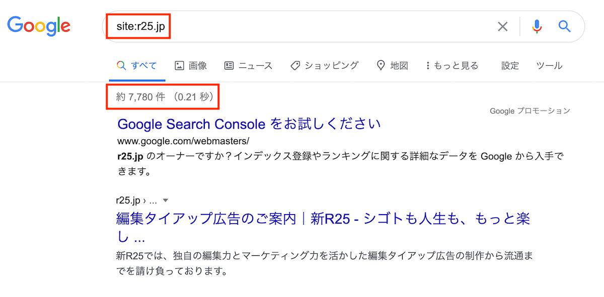 新R25のsite検索