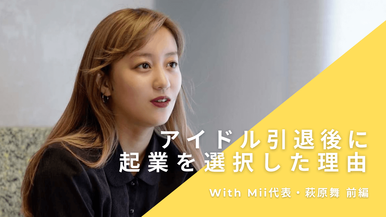 With Mii代表の萩原舞さん