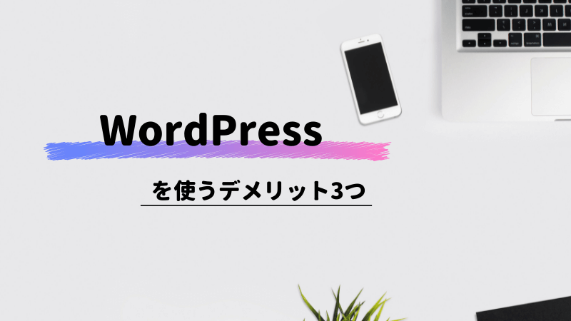 WordPressを使うデメリット