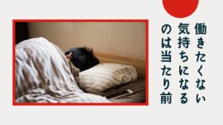 「働きたくない!」は今も昔も当たり前の気持ち。『勤勉』な日本人が知りたい対処法4つ