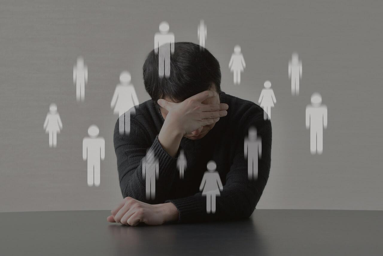 人間関係に悩む人の図