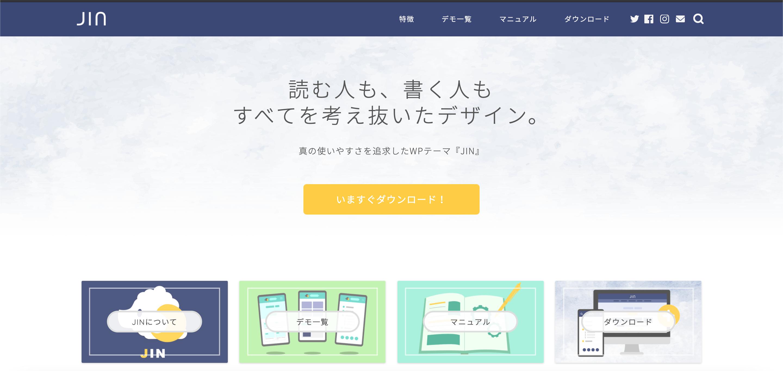 WordPressテーマのjin
